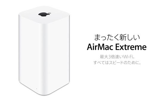 USB3.0は非搭載。第6世代となる新しいAirMac Extremeを旧モデルと比較してみた。