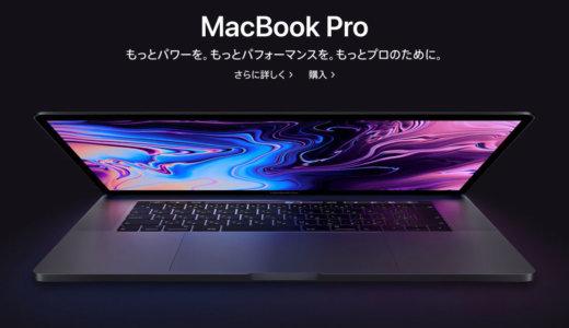 MacBook Pro 2018発売!キーボードの不具合が改善されたのに13インチモデルの購入をやめた理由はこれだ!