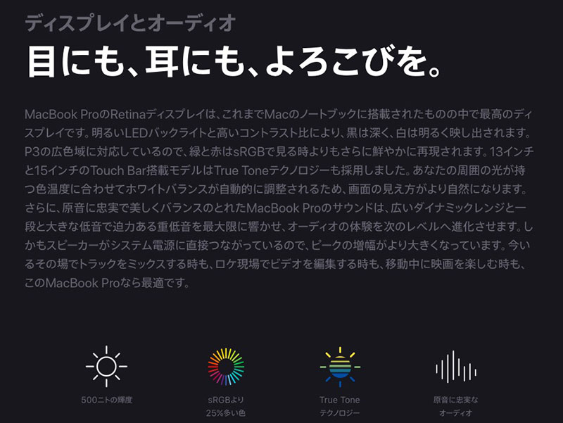 MacBookPro 2018 True Toneテクノロジー