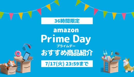 年に一度の祭り!Amazonプライムデー 2018で買うべきおすすめ商品はこれ!