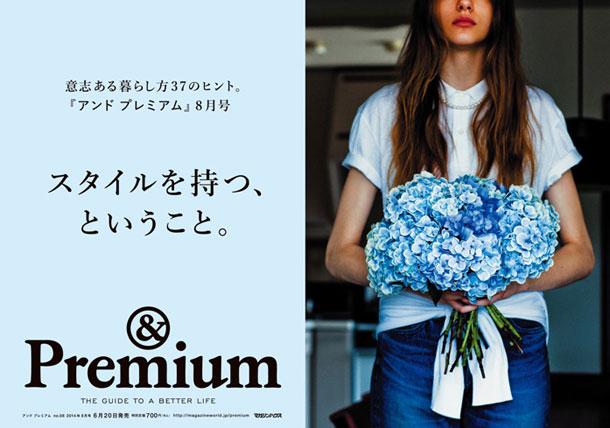 女性の機嫌はよいに越したことはない。&Premium(アンド プレミアム)の編集力。
