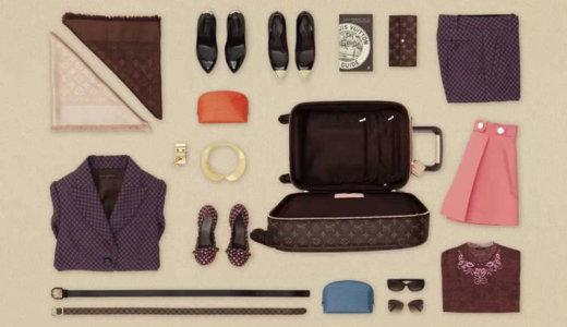ルイヴィトン直伝!旅行の荷物を美しくコンパクトにするパッキング術4つ。