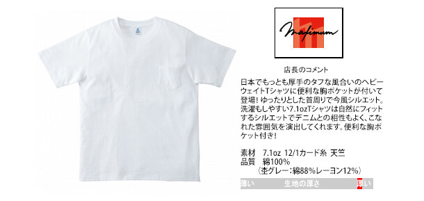 Cotton Staff ポケットTシャツ
