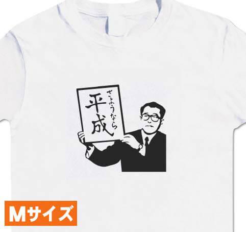 平成 Tシャツ