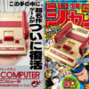 ニンテンドークラシック ミニ×週刊少年ジャンプが発売!再販はないかも?