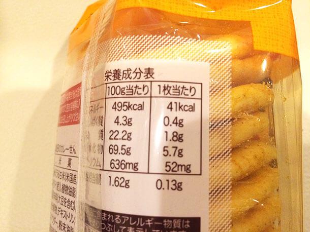 亀田製菓 カレーせん