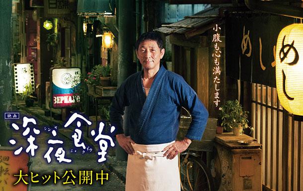 日本社会の縮図?映画「深夜食堂」を見た感想。