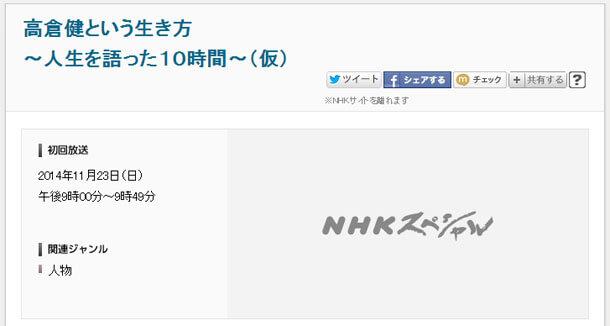 NHKスペシャル 高倉健