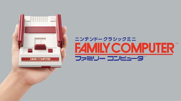 予約はamazonで!ファミコンの復刻版「ニンテンドークラシックミニ」が11月10日に発売!