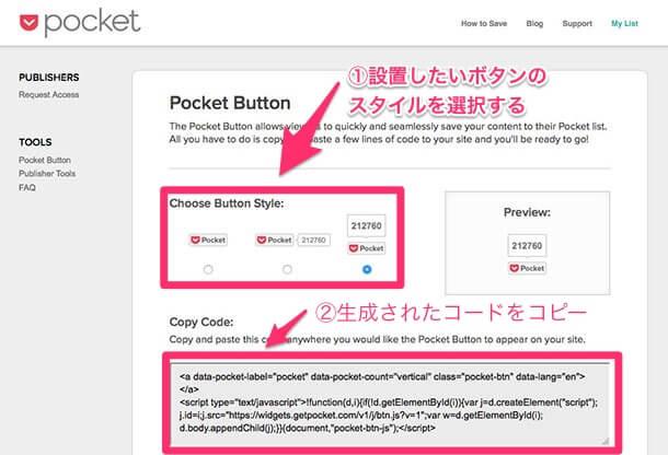 Pocketボタン