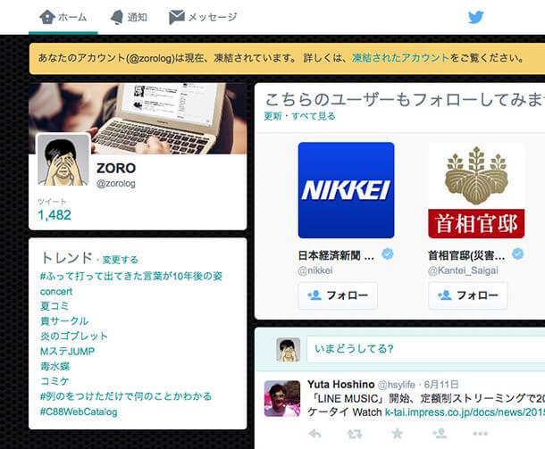 Twitterアカウント凍結